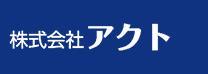 株式会社アクト