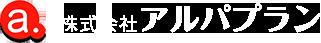 株式会社アルパプラン